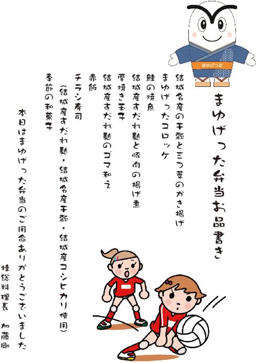 mayugetta_oshinagaki.jpg